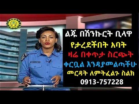 Ethiopia: ልጁ በሽንኩርት ቢላዋ የታረደችበት አባት ዛሬ በቀጥታ ስርጭት ቀርቧል እንዳያመልጣችሁ በሰላም ገበታ