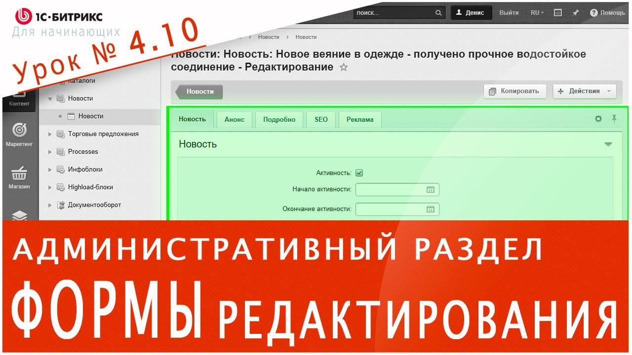Bitrix редактировать дизайн