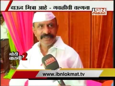 Arun Gawli say Dawood is Coward