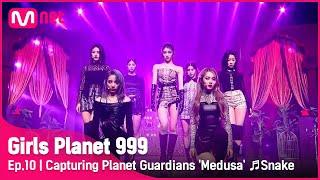 Download lagu [10회] 플래닛 가디언의 마음을 훔칠 'Medusa' ♬뱀(Snake) @CREATION MISSION #GirlsPlanet999   Mnet 211008 방송
