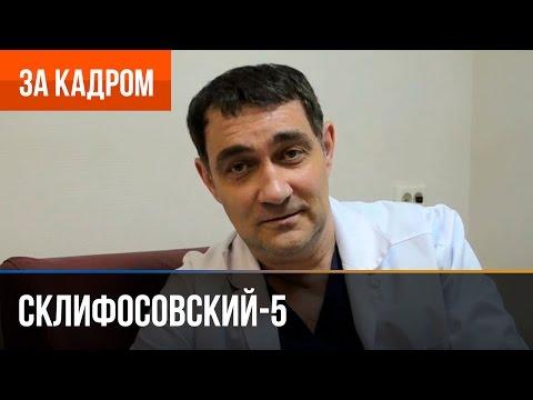 ▶️ Склифосовский 5 сезон - Выпуск 11 - За кадром - Юшкевич