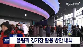 투/강릉시, 올림픽 경기장 활용 방안 내놔