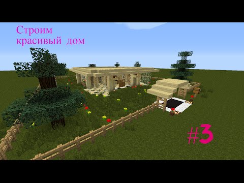 Как построить красивый дом в Minecraft (выпуск-1)#3