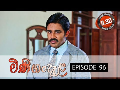 Minigandela | Episode 96 | Sirasa TV 24th October 2018 [HD]