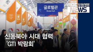 R)신동북아 시대 협력 'GTI 박람회 개관' - 최종