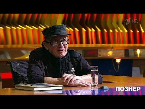 Познер - Гость Михаил Шемякин. Выпуск от19.12.2016
