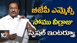 #SomuVeerraju Exclusive Interview | BJP Leader MLC Somu Veerraju Interview