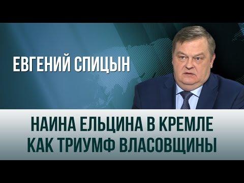 Евгений Спицын. Наина Ельцина в Кремле как триумф власовщины