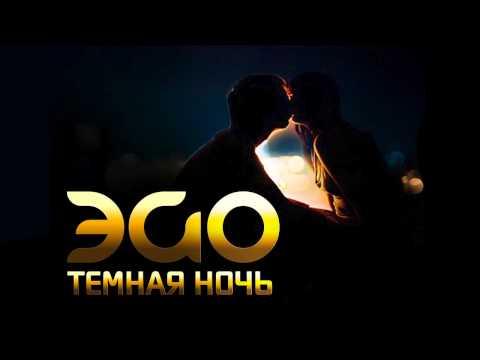 ЭGO - Темная ночь