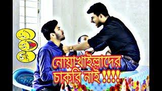 Interview_funny video | নোয়াখাইল্লাদের চাকরি নাই | Entertainment Park
