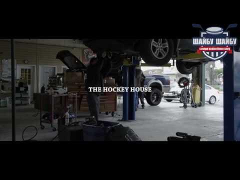 Хоккейный дом