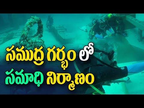 సముద్ర గర్భం లో సమాధి నిర్మాణం | Grave Construction Under the Sea