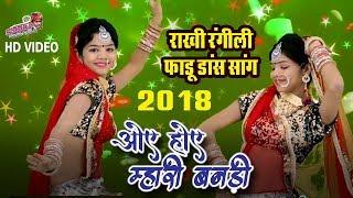 राखी रंगीली का फाडू डांस जो राजस्थान मैं आग लगा देगा - ओए होए म्हारी बनडी - Rajasthani DJ Song 2018