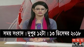 | | | Somoy tv bulletin 12pm | Latest Bangladesh News