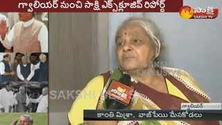 Atal Bihari Vajpayee Family Members Face to Face | Shinde Ki Chawni | Gwalior | Sakshi Live