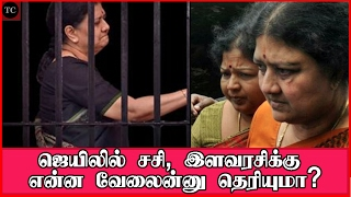 Sasikala's Day-to-Day Routine in Jail