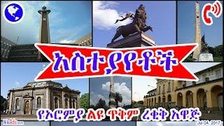 [አስተያየቶች ] የኦሮሚያ ልዩ ጥቅም ረቂቅን የተመለከቱ አስተያየቶች - Addis Ababa and Oromia - DW