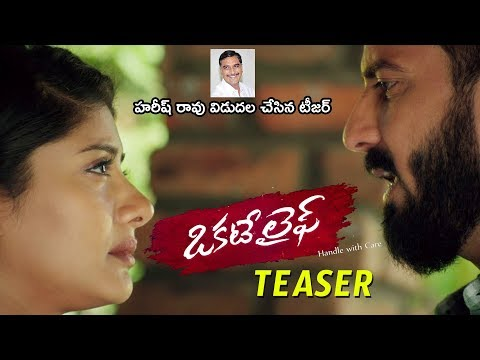 Okkate Life Movie Teaser | Shruti Yugal | 2018 Latest Telugu Movies | New Movie Updates | NewsQube