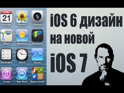 Откат на iOS 6 с iOS 7 - дизайн!