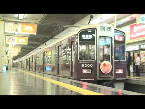 【阪急電鉄】9300系9300F%2008年もみじヘッドマーク@梅田(081102)