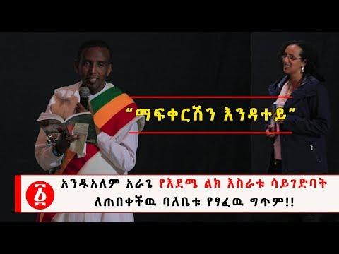 Ethiopia: አንዱአለም አራጌ የእደሜ ልክ እስራቱ ሳይገድባት ለጠበቀችዉ ባለቤቱ የፃፈዉ ግጥም!! thumbnail