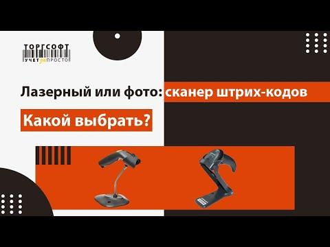 Видео как выбрать сканер
