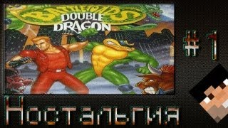 Ностальгия (Battletoads and Double dragon)