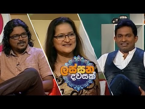 Lassana Dawasak|Sirasa tv with Buddhika Wickramadara 3rd August 2018