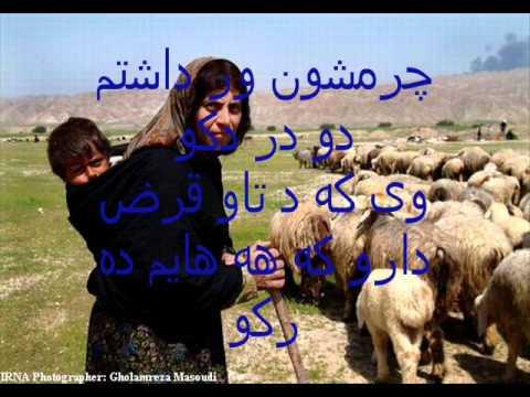 استشهاد محلی سرپرستی خانواده ترانه بزمیری از آلبوم موسقی خلق لر--Bozmiri Azerbaycan.TV