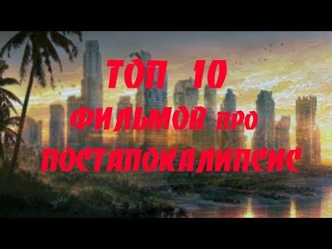 ТОП 10 крутых фильмов про ПОСТАПОКАЛИПСИС | Лучшие фильмы апокалипсис 2017
