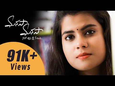 Manasa Manasa || New Telugu Short Film 2018