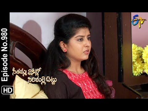 Seethamma Vakitlo Sirimalle Chettu | 23rd October 2018 | Full Episode No 980 | ETV Telugu