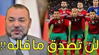 مؤثر شاهد ما قاله الملك محمد السادس بعد تأهل المنتخب المغربي | لن تتوقع ما قاله!!