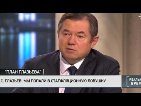 Академик #Глазьев Сергей Юрьевич о своем плане восстановления экономики России