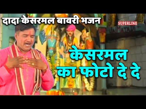Kesarmal Bawri Bhajan Kesarmal Ka Photo De De video