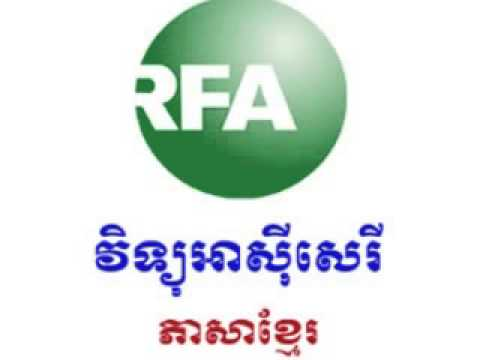 RFA Radio Free Asia in khmer on 03 August 2013 - Morning News