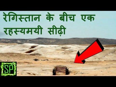 रेगिस्तान के बीच मिली UNDERGROUND जाने का रास्ता II A secret place found by archaeologists