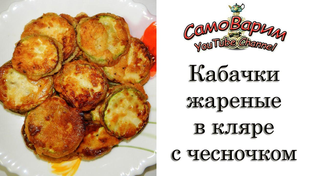 кабачки с чесноком жареные в кляре рецепт с фото