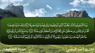 سورة الكهف كاملة بصوت القارئ أحمد العجمي