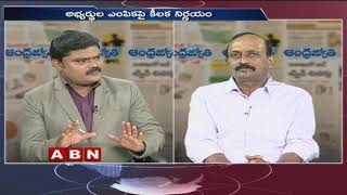 Discussion | TDP to announce MLA Candidates List | Chandrababu's Annadata Sukhibhava Scheme | Part 1