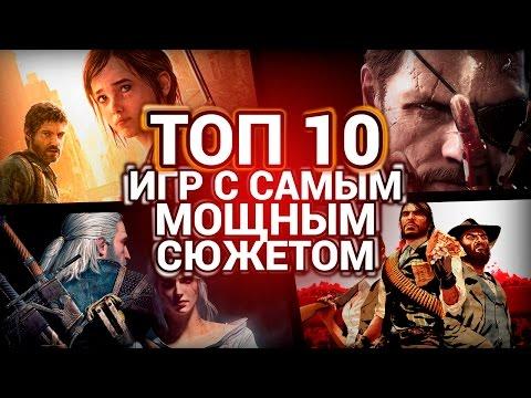 ТОП 10 Игр с Самым Мощным Сюжетом!