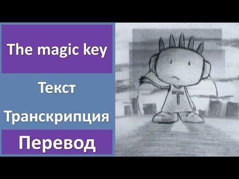 One T ft. Cool T - The magic key (lyrics, transcription)