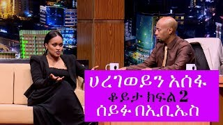 Ethiopian Famous Actress Hargewin Aseffa Interview With Seifu On Seifu On EBS TV Part 2