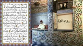 سورة العنكبوت  برواية ورش عن نافع القارئ الشيخ عبد الكريم الدغوش