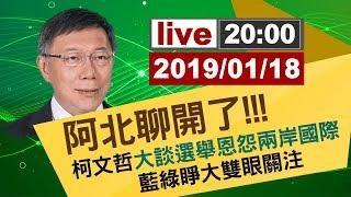 【完整公開】台視獨家專訪 阿北聊開了 !!!  大談選舉恩怨 兩岸國際  藍綠睜大雙眼關注