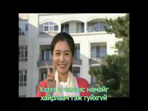 Ehneriin urhi OST jinxene mongol orchuulga