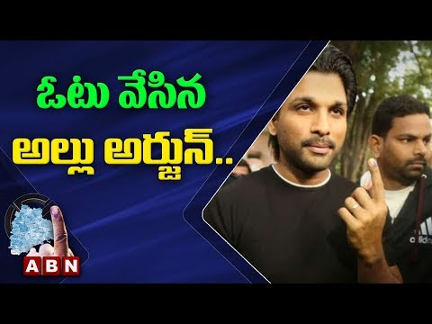 Allu Arjun Cast His Vote | Telangana Assembly Election 2018 Polling | ABN Telugu