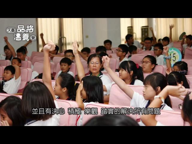 2017天臺建幼品格溫養營之《好品格篇》