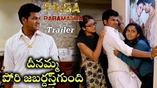 Paisa Paramatma Official Trailer | Vijay Kiran | Telugu latest trailers