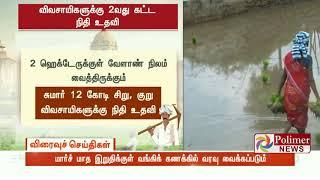 4.74 கோடி விவசாயிகளுக்கு 2வது கட்டமாக நிதி உதவி